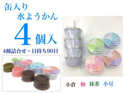 缶水4ミ.JPG